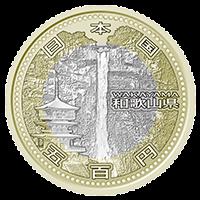 地方自治法施行60周年記念コイン500円クラッド貨幣和歌山県