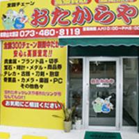 おたからや和歌山太田店