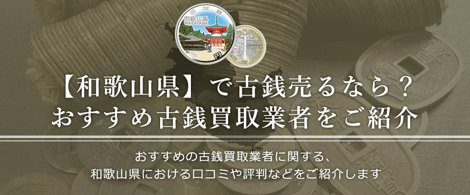 和歌山県における古銭買取業者の口コミと評判。