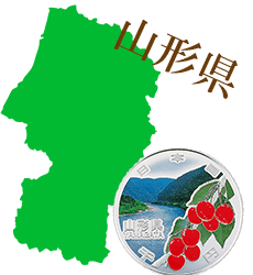 山形県と記念硬貨