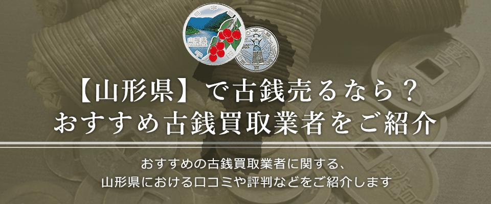 山形県における古銭買取業者の口コミと評判。
