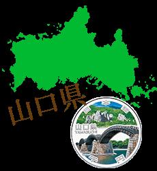山口県と記念硬貨