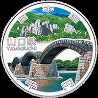 地方自治法施行60周年記念コイン1000円銀貨山口県