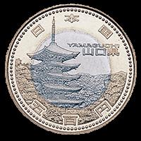 地方自治法施行60周年記念コイン500円クラッド貨幣山口県