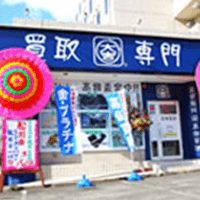 買取大吉宇部駅前店