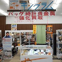 キングラム山口店