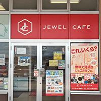 ジュエルカフェライフガーデン韮崎店