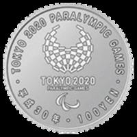 東京2020パラリンピック競技大会記念硬貨(第一次発行分)