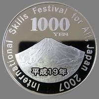 2007年ユニバーサル技能五輪国際大会記念硬貨