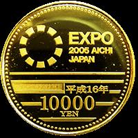 日本国際博覧会記念硬貨