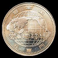 日本国際博覧会記念硬貨(愛知万博)