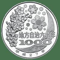 地方自治法施行60周年記念硬貨の買取相場と概要
