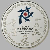 第8回アジア冬季競技大会記念硬貨