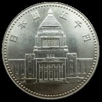 議会開設100周年記念硬貨