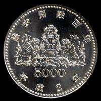 議会開設100周年記念硬貨硬貨5000円銀貨