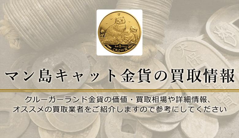 マン島キャット金貨買取におけるおすすめの買取業者を紹介します。