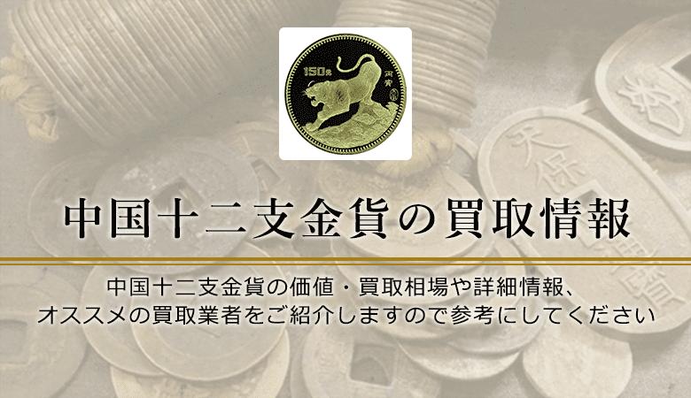 中国十二支金貨買取におけるおすすめの買取業者を紹介します。