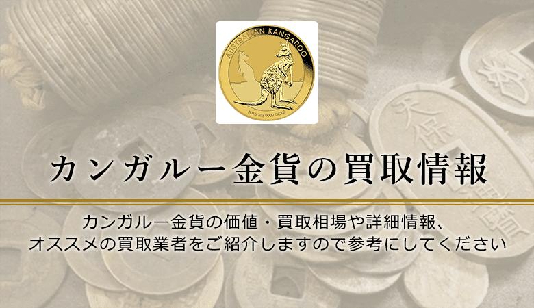 カンガルー金貨買取におけるおすすめの買取業者を紹介します。