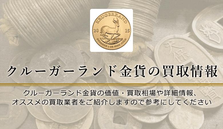 クルーガーランド金貨買取におけるおすすめの買取業者を紹介します。