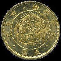 旧五円金貨幣