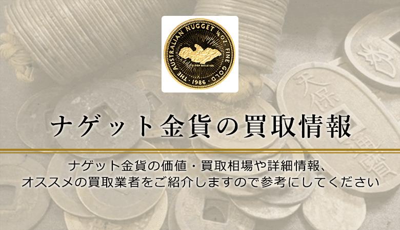 ナゲット金貨買取におけるおすすめの買取業者を紹介します。