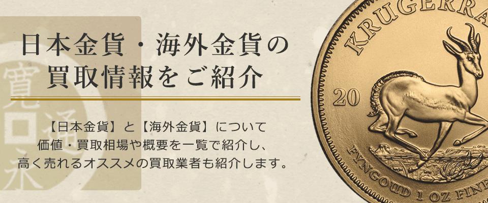 金貨の価値と概要、おすすめ買い取り業者を紹介します!