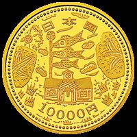 東日本大震災復興事業記念10000円金貨(第二次)