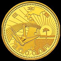 東日本大震災復興事業記念10000円金貨(第三次)