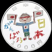 東日本大震災復興事業記念1000円銀貨(第三次)
