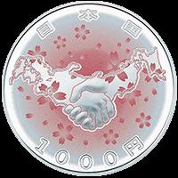東日本大震災復興事業記念1000円銀貨(第四次)