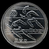 第12回アジア競技大会記念硬貨硬貨500円白銅貨(走る)