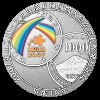 2007年ユニバーサル技能五輪国際大会記念メダル