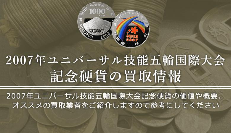 2007年ユニバーサル技能五輪国際大会記念硬貨買取におけるおすすめの買取業者を紹介します。