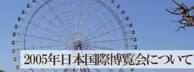 日本国際博覧会(愛知万博)について