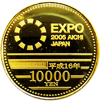 日本国際博覧会記念硬貨(愛知万博記念硬貨)