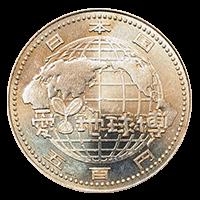 日本国際博覧会記念硬貨500円黄銅貨