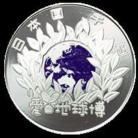 日本国際博覧会記念硬貨1000円銀貨