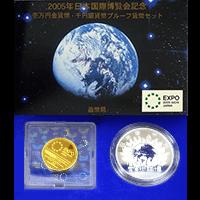 日本国際博覧会記念2点貨幣セット