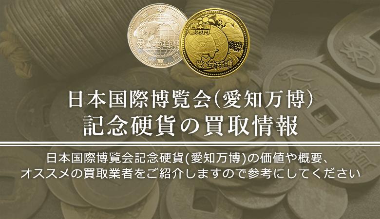 日本国際博覧会記念硬貨買取におけるおすすめの買取業者を紹介します。