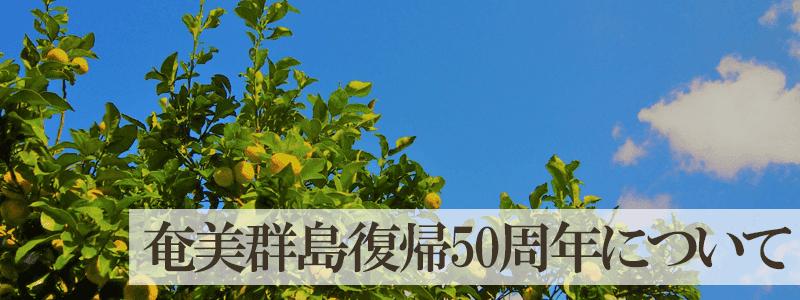 奄美群島の復帰について