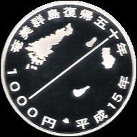 奄美群島復帰50周年記念1000円銀貨について