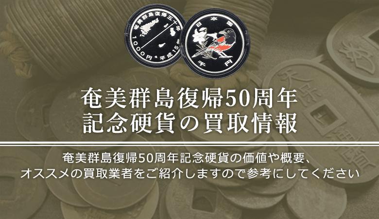 奄美群島復帰50周年記念硬貨買取におけるおすすめの買取業者を紹介します。