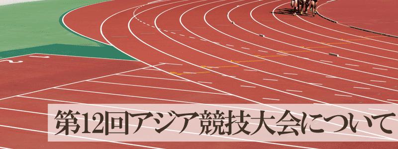 第12回アジア競技大会について