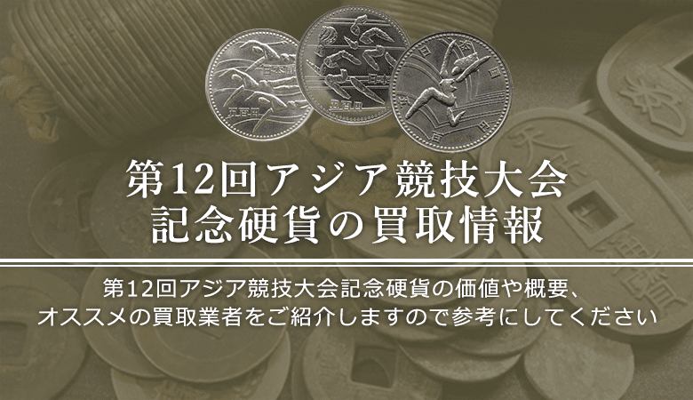 第12回アジア競技大会記念硬貨買取におけるおすすめの買取業者を紹介します。