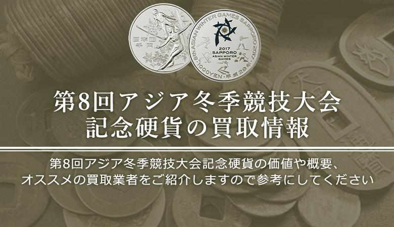 第8回アジア冬季競技大会記念硬貨買取におけるおすすめの買取業者を紹介します。