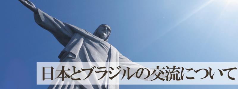 日本とブラジルの交流について
