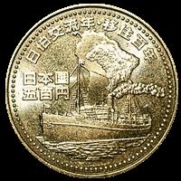 日伯交流年・移住百年記念硬貨