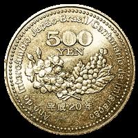 日伯交流年・移住百年記念硬貨500円黄銅貨