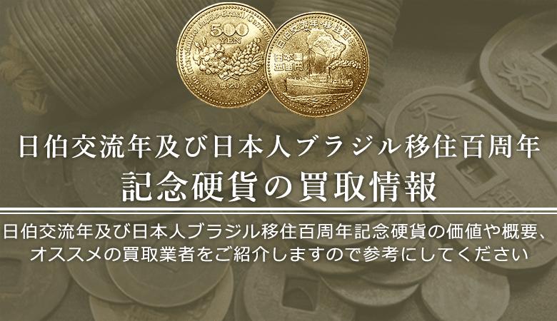 日伯交流年・移住百年記念硬貨買取におけるおすすめの買取業者を紹介します。