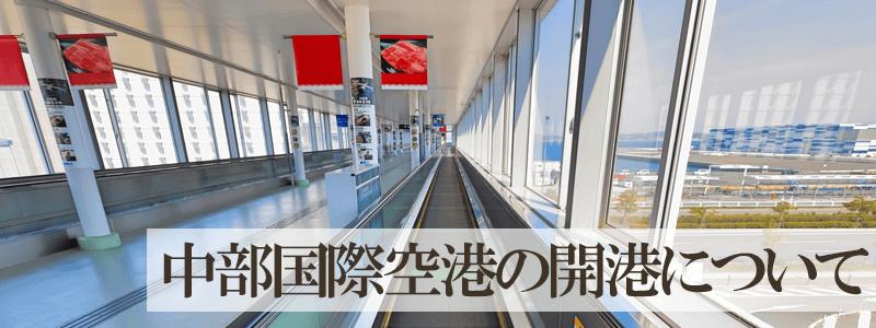 中部国際空港の開港について